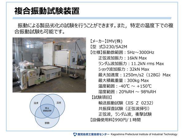 複合振動試験装置