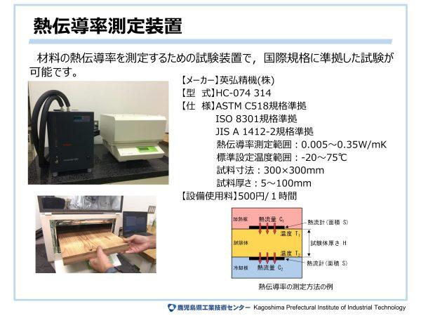 熱伝導率測定装置