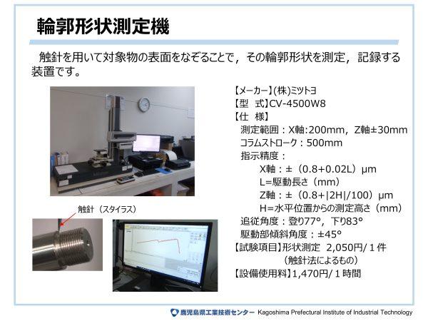 輪郭形状測定機