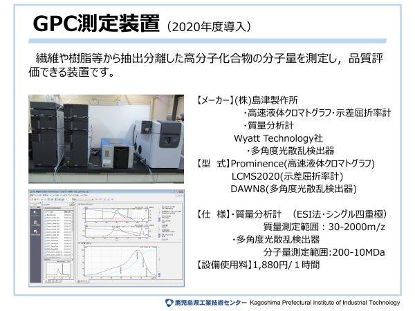 GPC測定装置