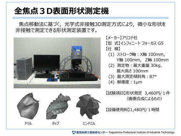 全焦点3D表面形状測定機