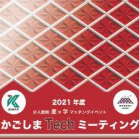 鹿児島Techミーティング開催のお知らせ
